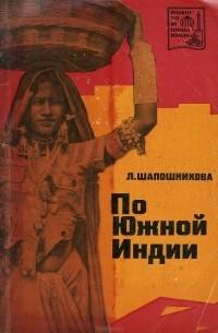 Людмила Шапошникова - По Южной Индии