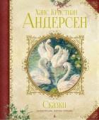 Ганс Кристиан Андерсен - Сказки (сборник)