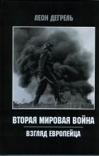 Леон Дегрель - Вторая Мировая Война. Взгляд европейца