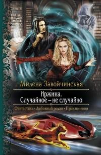 Милена Завойчинская - Иржина. Случайное — не случайно