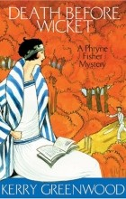 Kerry Greenwood - Death Before Wicket: A Phryne Fisher Mystery