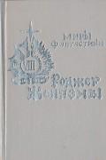 Роджер Желязны - Кровавый сад (сборник)