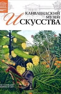 Л. Пуликова - Том 50. Кливлендский Музей искусства