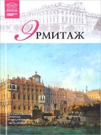 Л. Пуликова - Государственный Эрмитаж (Санкт-Петербург). Часть 2
