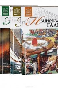 - Национальные галереи (комплект из 4 книг)