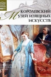 Л. Пуликова - Том 36. Королевский музей изящных искусств (Антверпен)