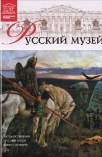 - Том 10. Русский музей (Санкт-Петербург)
