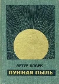 Артур Кларк - Лунная пыль. Рассказы (сборник)