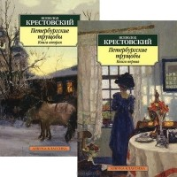 Всеволод Крестовский — Петербургские трущобы. В 2 книгах