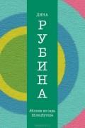 Дина Рубина - Яблоки из сада Шлицбутера (сборник)