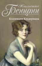 Жюльетта Бенцони - Коллекция Кледермана