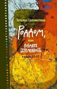 Татьяна Соломатина - Роддом, или Поздняя беременность. Кадры 27-37