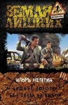 Игорь Негатин - Лишнее золото. Без права на выбор