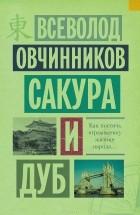Всеволод Овчинников - Сакура и дуб