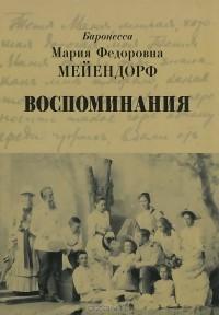 баронесса Мария Мейендорф - Воспоминания