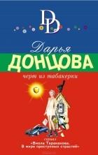 Дарья Донцова - Черт из табакерки (сборник)