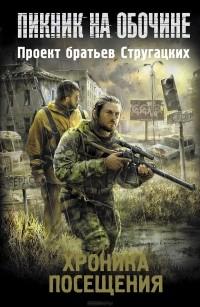 - Хроника Посещения (сборник)
