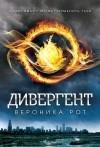 Вероника Рот — Дивергент