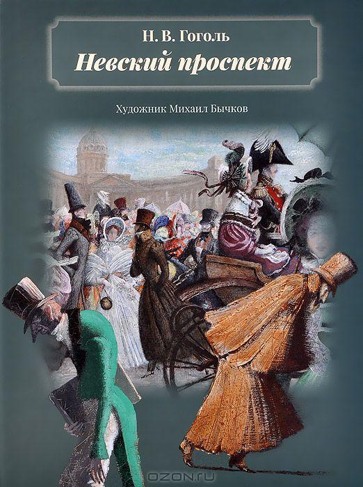 Скачать книгу невский проспект гоголь pdf