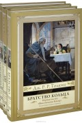 Джон Толкин - Властелин колец (комплект из 3 книг)