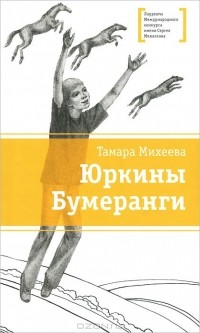 Тамара Михеева - Юркины Бумеранги (сборник)