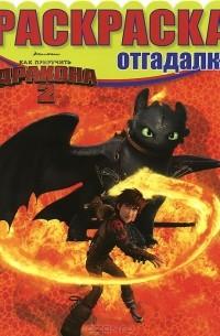 Как приручить дракона 2. Раскраска-отгадалка