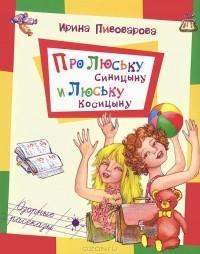 Ирина Пивоварова - Про Люську Синицыну и Люську Косицыну (сборник)