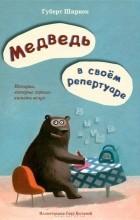Хуберт Ширнек - Медведь в своем репертуаре. Истории, которые хорошо читать вслух