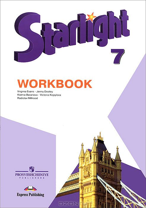Starlight 2: class cd звездный английский 2 класс аудиокурс mp3 онлайн
