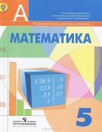 - Математика. 5 класс. Учебник