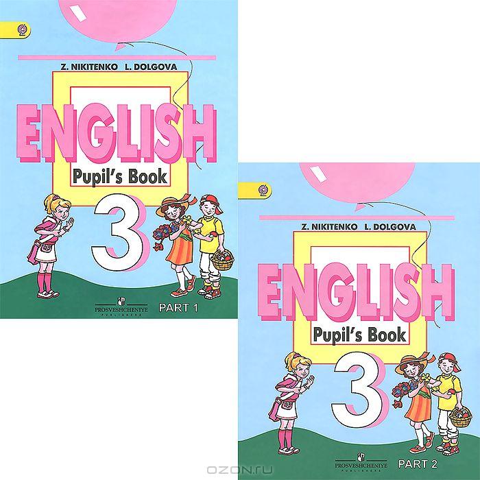 Вербицкая М В Forward Английский язык для 3 класса