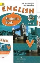Ольга Афанасьева, Ирина Верещагина - English 5: Student's Book / Английский язык. 5 класс. Учебник. В 2 частях (комплект из 2 книг + CD-ROM)