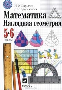 Игорь Шарыгин, Лариса Ерганжиева - Математика. Наглядная геометрия. 5-6 классы. Учебник