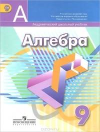 Решебник по алгебре 9 класс дорофеев 2014