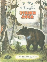 картинки пришвин этажи леса
