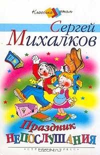 Михалков праздник непослушания рецензия 5150