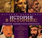 Наталья Басовская - История в историях. Великие завоеватели древности (аудиокнига MP3)