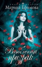 Марина Ефимова - Влюбленный призрак