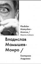 Екатерина Андреева - Владислав Мамышев-Монро / Vladislav Mamyshev-Monroe