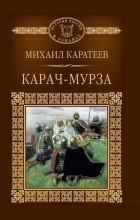 Михаил Каратеев - Карач-мурза