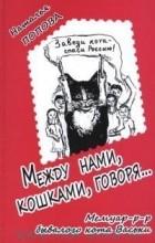Наталья Попова - Между Нами, Кошками, Говоря...