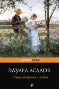 Эдуард Асадов - Стихотворения о любви
