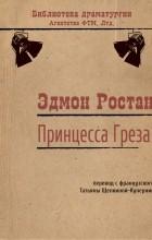 Эдмон Ростан - Принцесса Греза