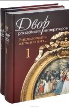 - Двор российских императоров (комплект из 2 книг)