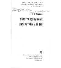 Ряузова Е.А. - Португалоязычные литературы Африки