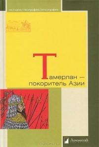 - Тамерлан - покоритель Азии
