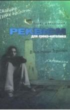 Борис Щавурський - Реквієм для греко-католика