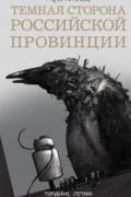 Мария Артемьева - Темная сторона российской провинции (сборник)