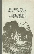 Константин Паустовский - Избранные произведения (сборник)