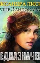 Лисина Александра - Предназначение